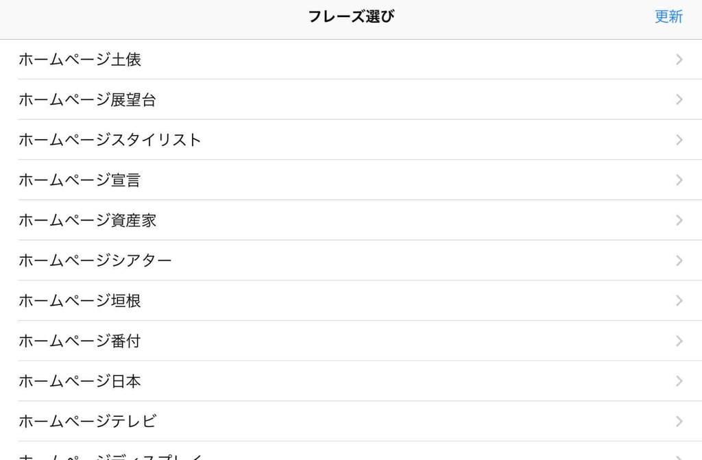 無料ネーミングツール「PhrasePlus」(iPadアプリ・iPhoneアプリ)結果例