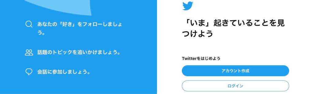 アクセス数を増やすための露出度アップツールSNSの「Twitter」