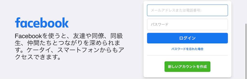 アクセス数を増やすための露出度アップツールSNSの「Facebook」