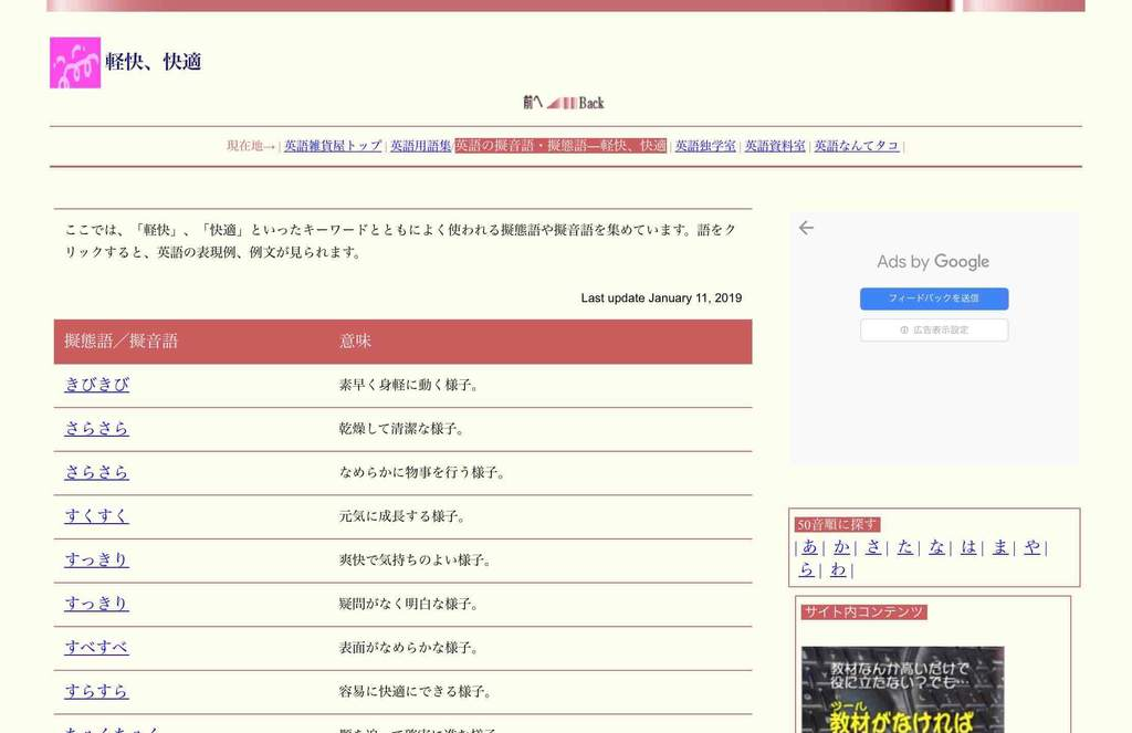 無料ネーミングツール「英語の擬音語・擬態語」結果例
