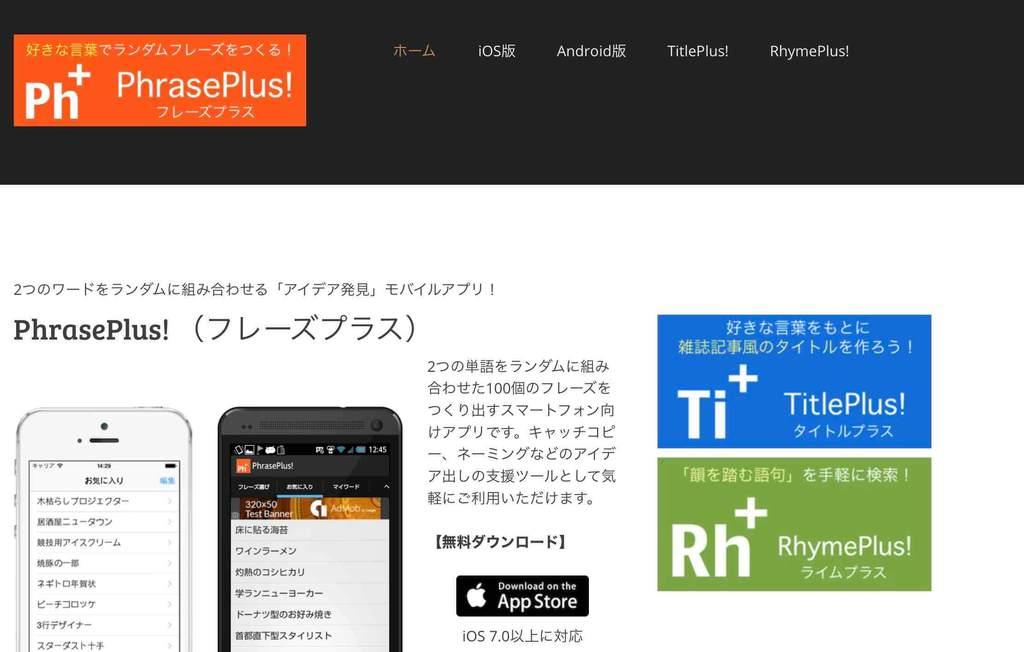 無料ネーミングツール「PhrasePlus」(iPadアプリ・iPhoneアプリ)