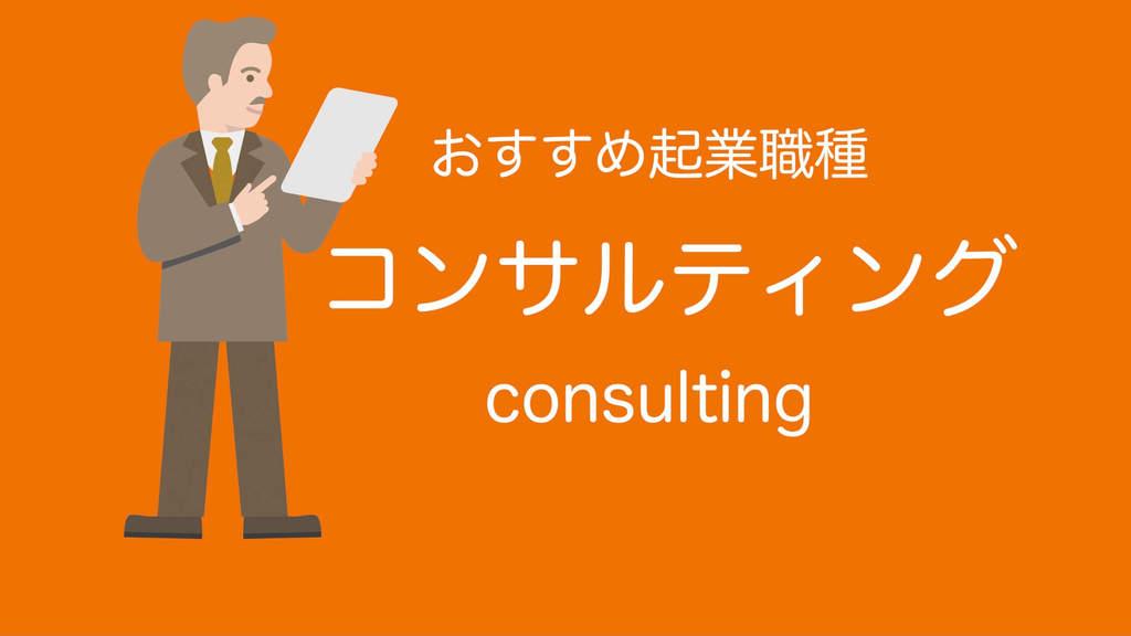 50代おすすめ起業職種(コンサルティング・コンサルタント)