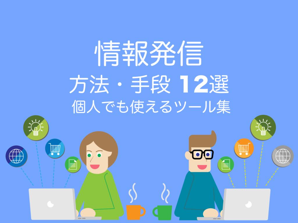 情報発信方法手段12選:個人でも使えるツール集