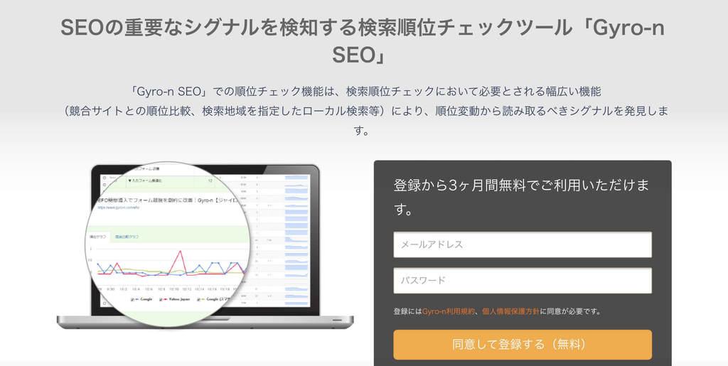 検索順位チェックツールおすすめ有料 Gyro-n SEO