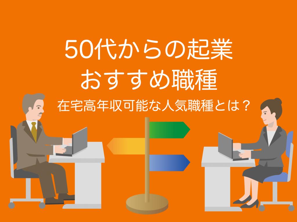 50代からの起業おすすめ職種【在宅高年収可能な人気職種とは?】