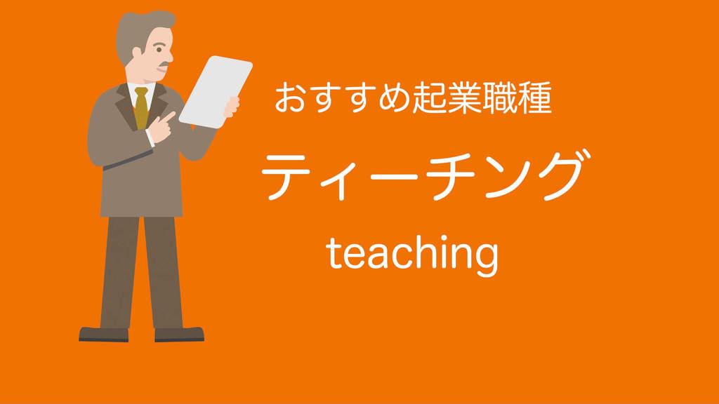 50代おすすめ起業職種(ティーチング・ティーチャー・教室業・先生)