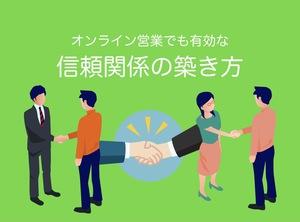 オンライン営業でも有効な信頼関係の築き方