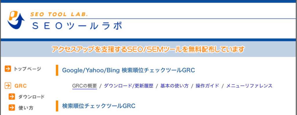 検索順位チェックツールおすすめ有料 GRC