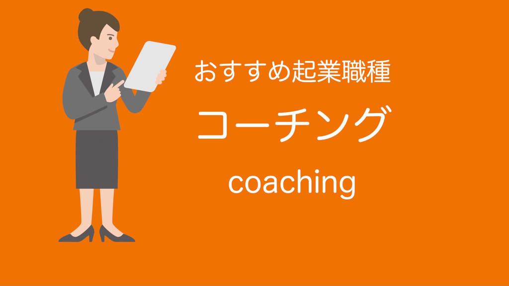 50代おすすめ起業職種(コーチング・コーチ)