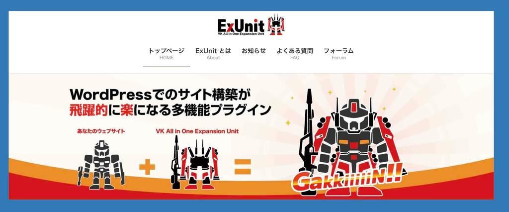 WordPressテーマLightning用のSEO対策も考慮されたプラグイン「VK All in One Expansion Unit」通称「ExUnit」