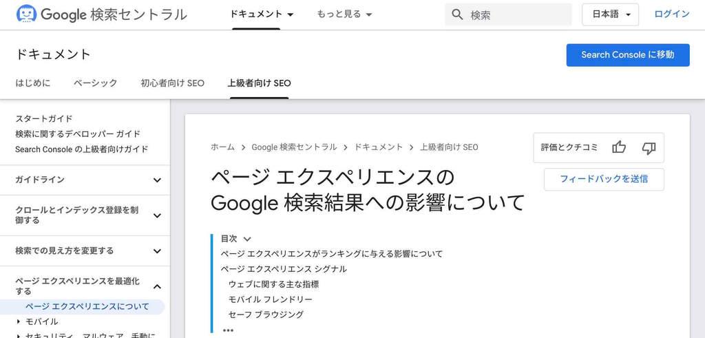 ページエクスペリエンスのGoogle検索結果への影響についての画面
