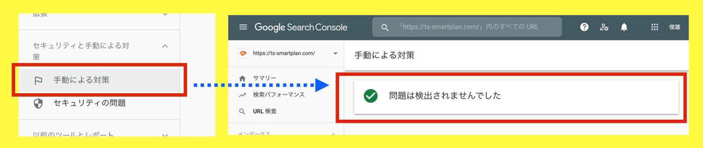 Google上位にこない原因であるペナルティをGoogleサーチコンソールで確認する方法