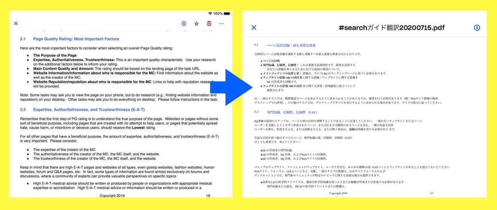 Google検索結果の上位表示に欠かせないGoogle品質評価ガイドの翻訳の一部例
