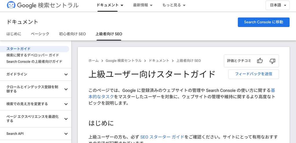 上級ユーザー向け(SEO)スタートガイドの画面