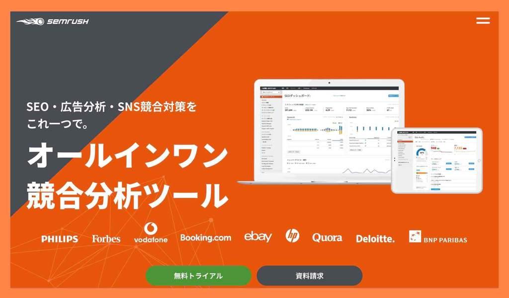 ホームページのアクセス数を調べるツールSEMrush(他社サイトのアクセス数も調べられる)
