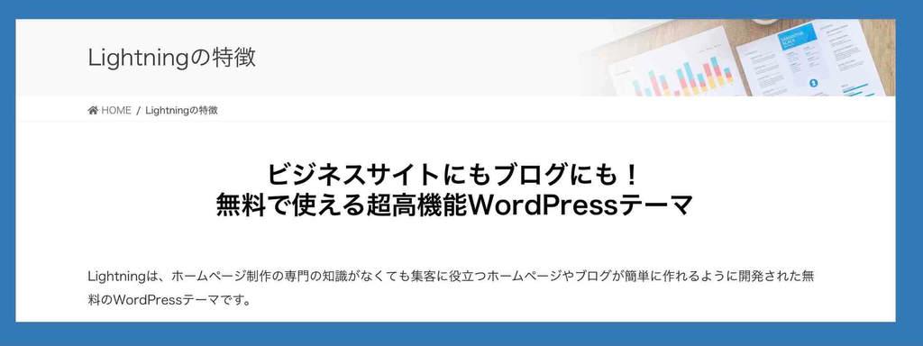 WordPressテーマLightningのSEO対策