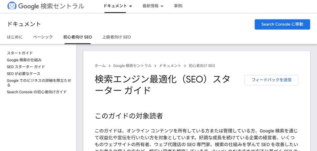 検索エンジン最適化(SEO)スターターガイドの画面