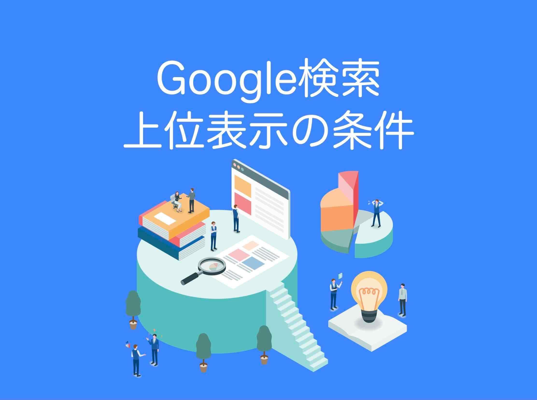 Google検索上位表示の条件