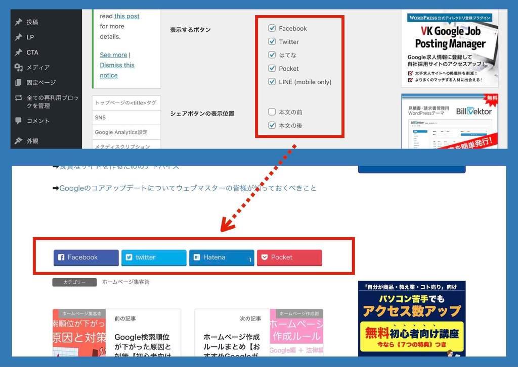 WordPressテーマLightningの間接的なSEO対策として有効なSNSボタン設定例と表示例