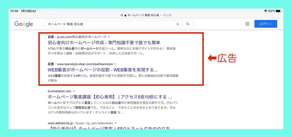 Google検索結果の一番上に出てくるGoogle広告の表示例