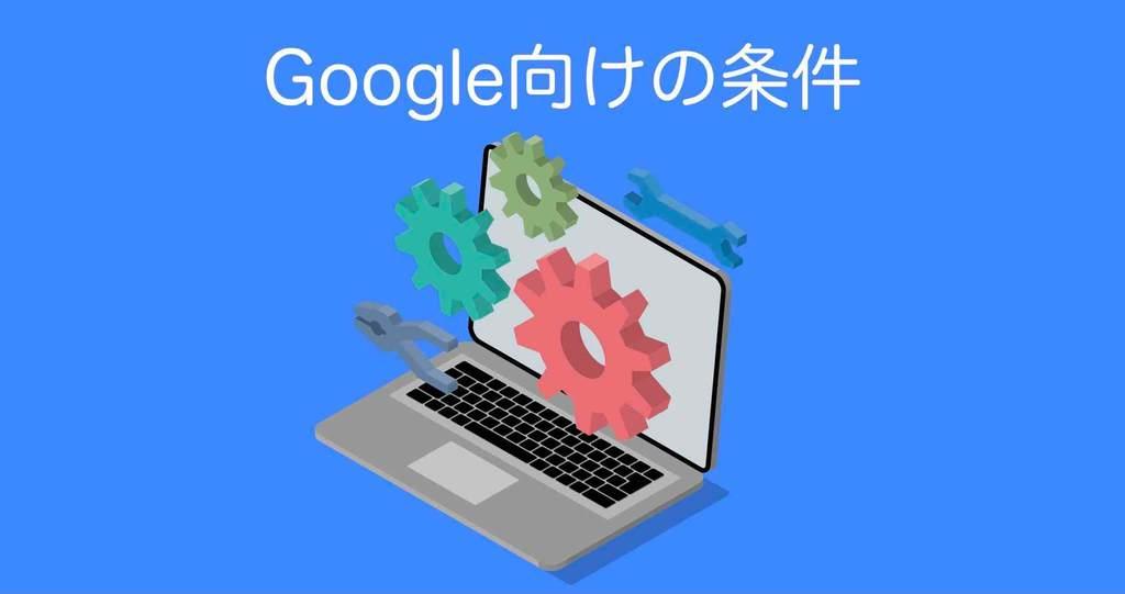 検索上位表示のためのGoogle向けの条件