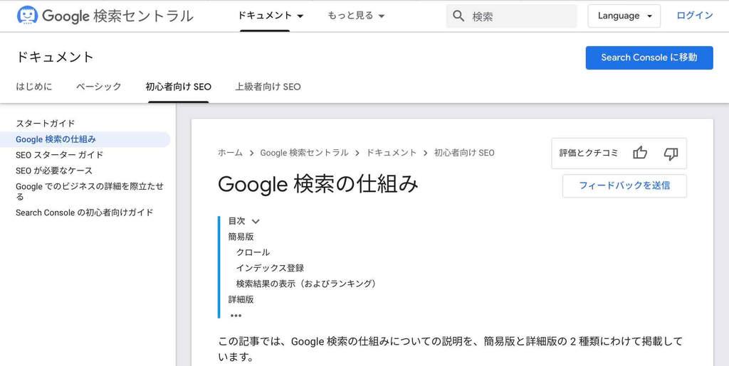 Google検索の仕組みの画面