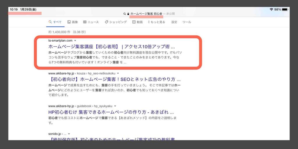 2021年1月のGoogle検索エンジン結果確認