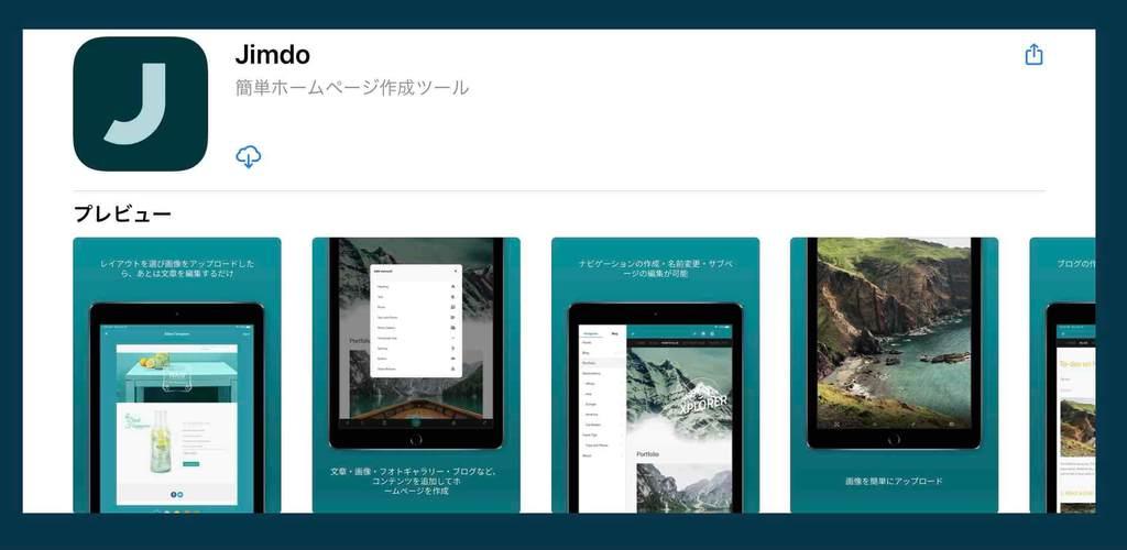 iPadホームページ作成アプリjimdo