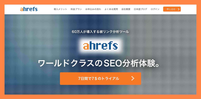 ホームページのアクセス数を調べるツールAhrefs(他社サイトのアクセス数も調べられる)