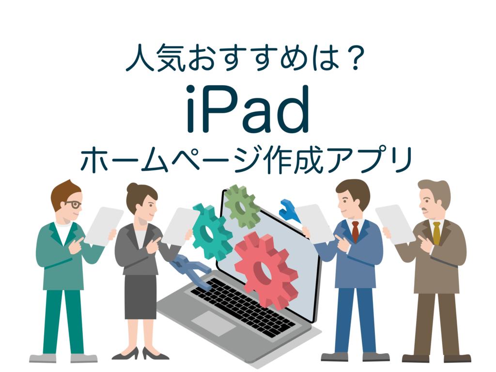 ipadホームページ作成アプリ人気おすすめ