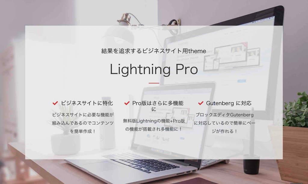 WordPress無料テーマLightningの有料版「Lightning Pro」