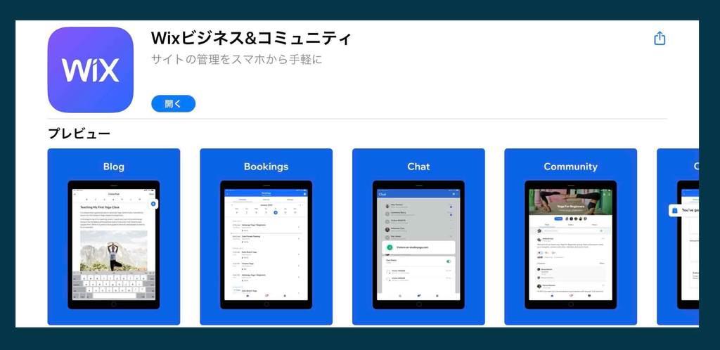 iPadホームページ作成アプリWix