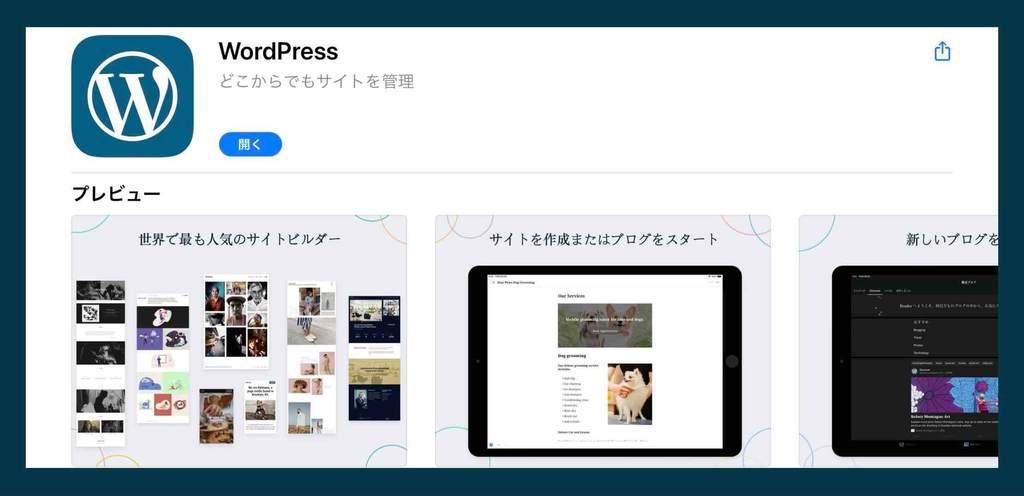 iPadホームページ作成アプリWordPress