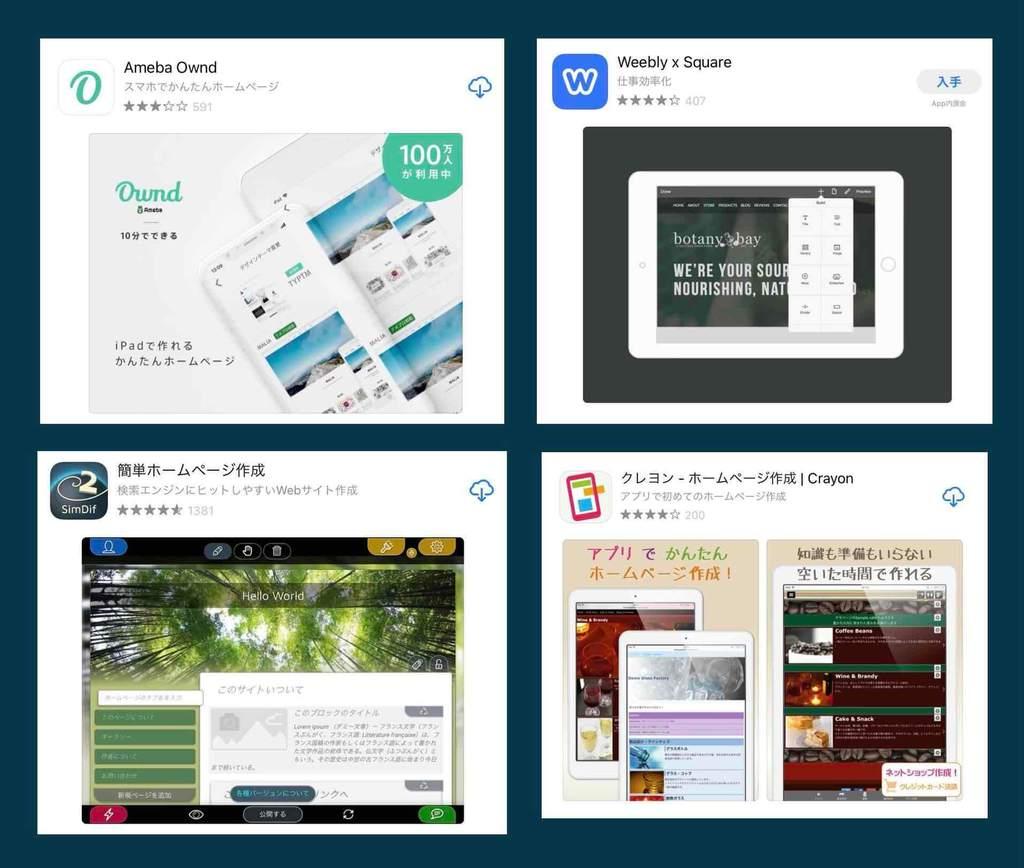 その他のiPadホームページ作成アプリ