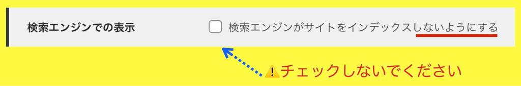 Googleにインデックスを許可する設定例