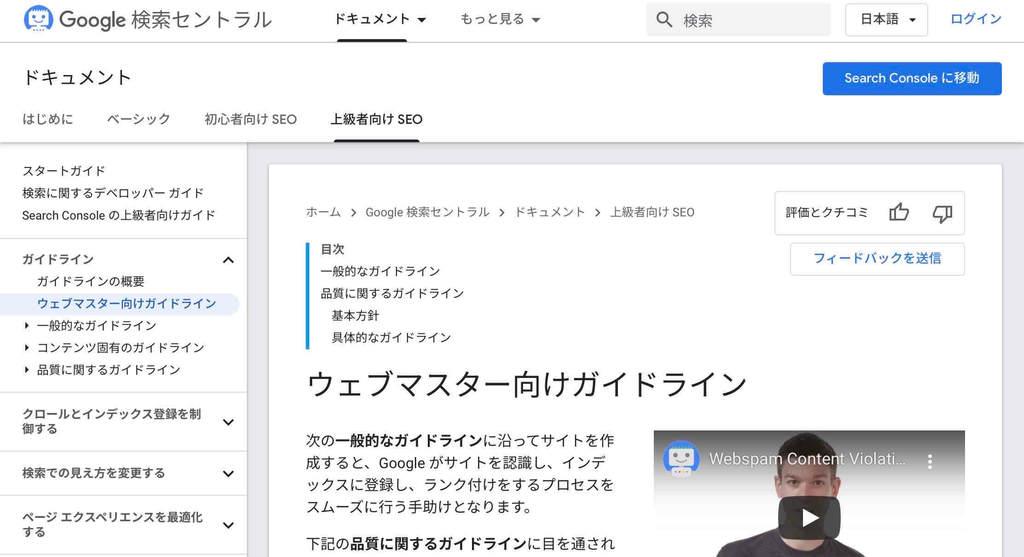ウェブマスター向けガイドラインの画面