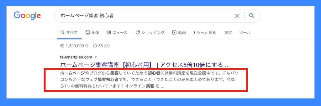 Googleメタディスクリプションの表示例