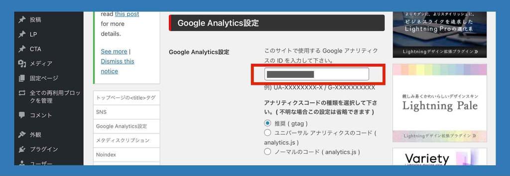 WordPressテーマlightningでのGoogleアナリティクスの設定方法