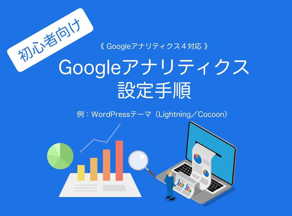 Googleアナリティクス(WordPress設定手順例)テーマCocoonやLightning