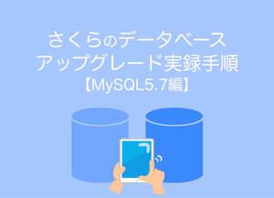 さくらのデータベースアップグレード手順MySQL5.7編