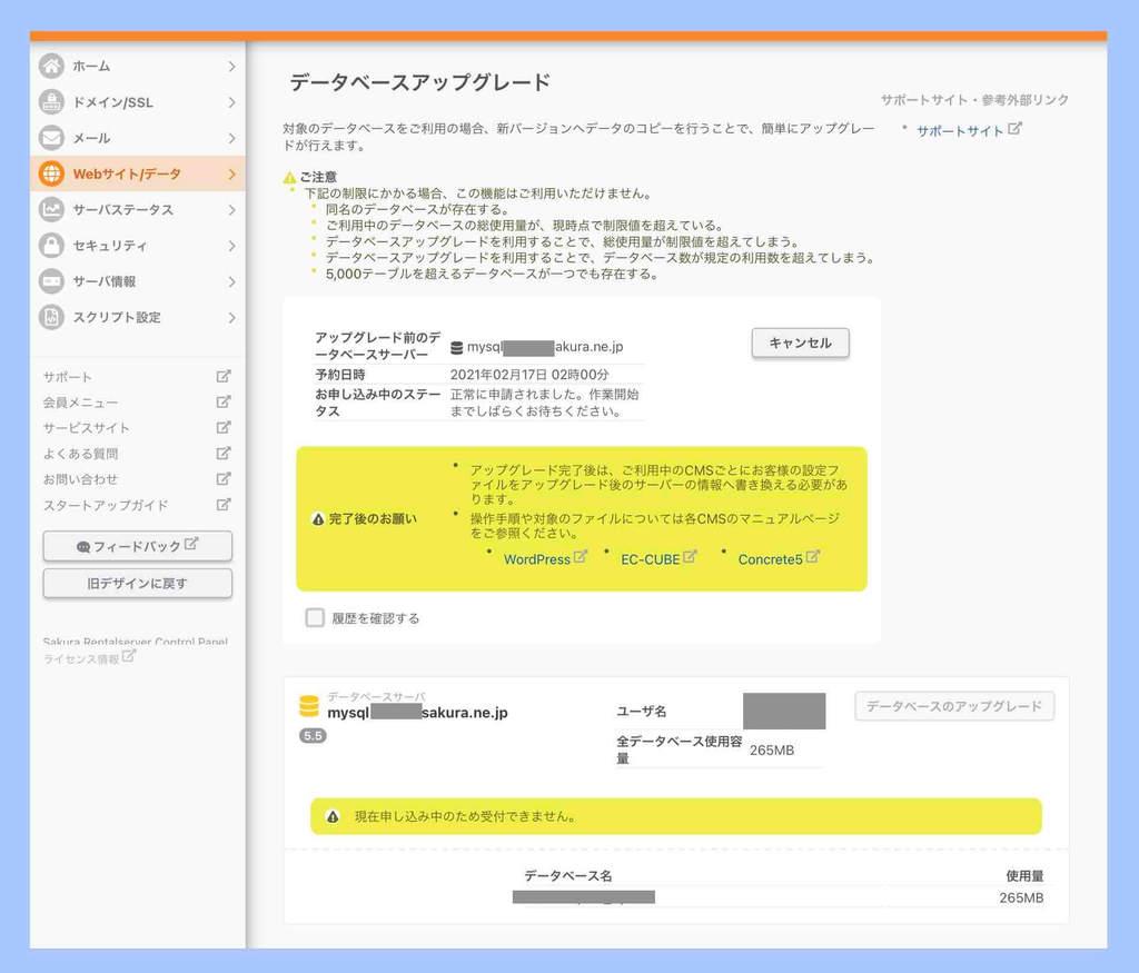 データベース予約情報確認画面例