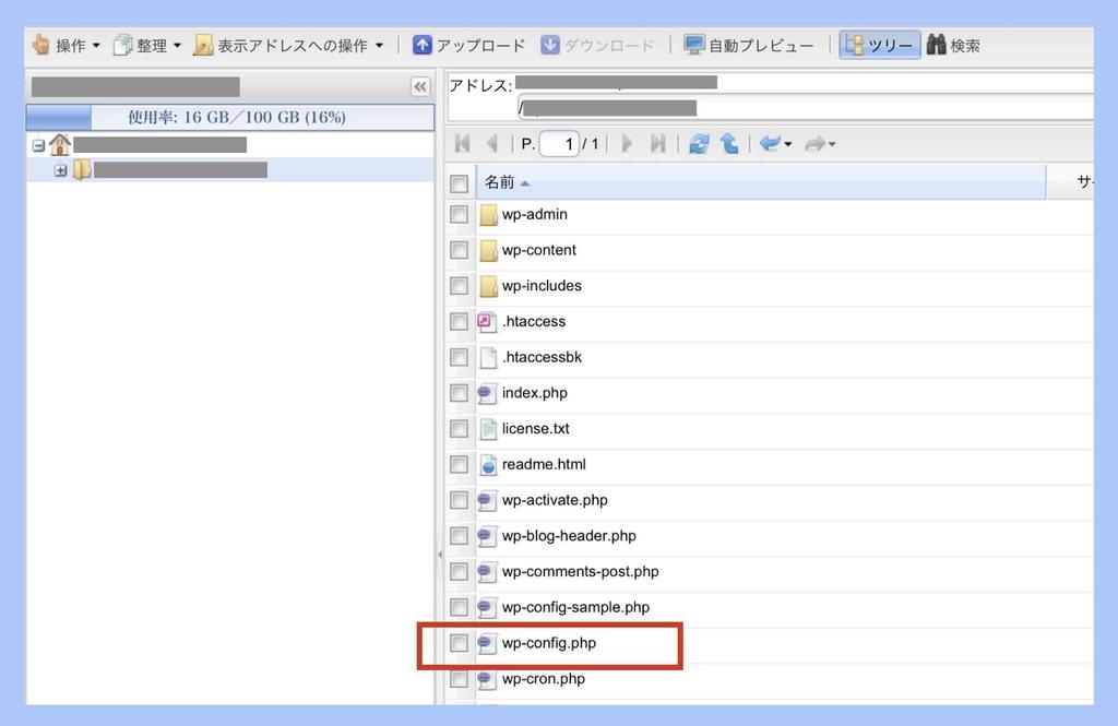 ワードプレス設定ファイルwp-config.phpを選択する