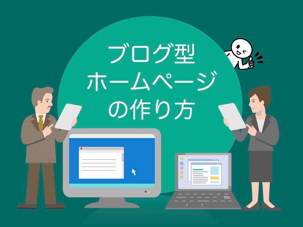 ブログ型ホームページの作り方(ワードプレス編)