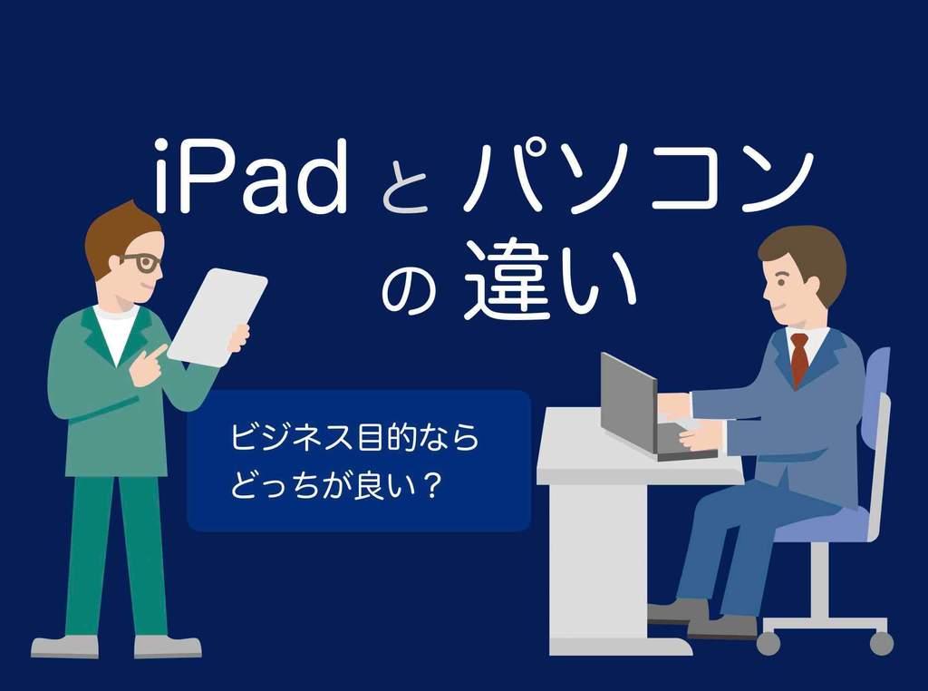 iPadとパソコンの違い【ビジネスではどっちが良いかを比較!】