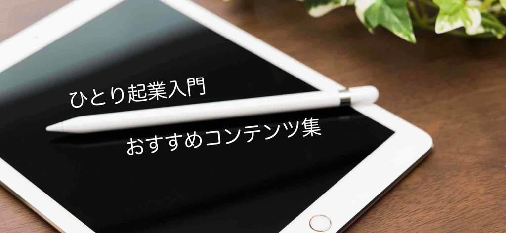 ホームページ集客入門おすすめ記事コンテンツ集