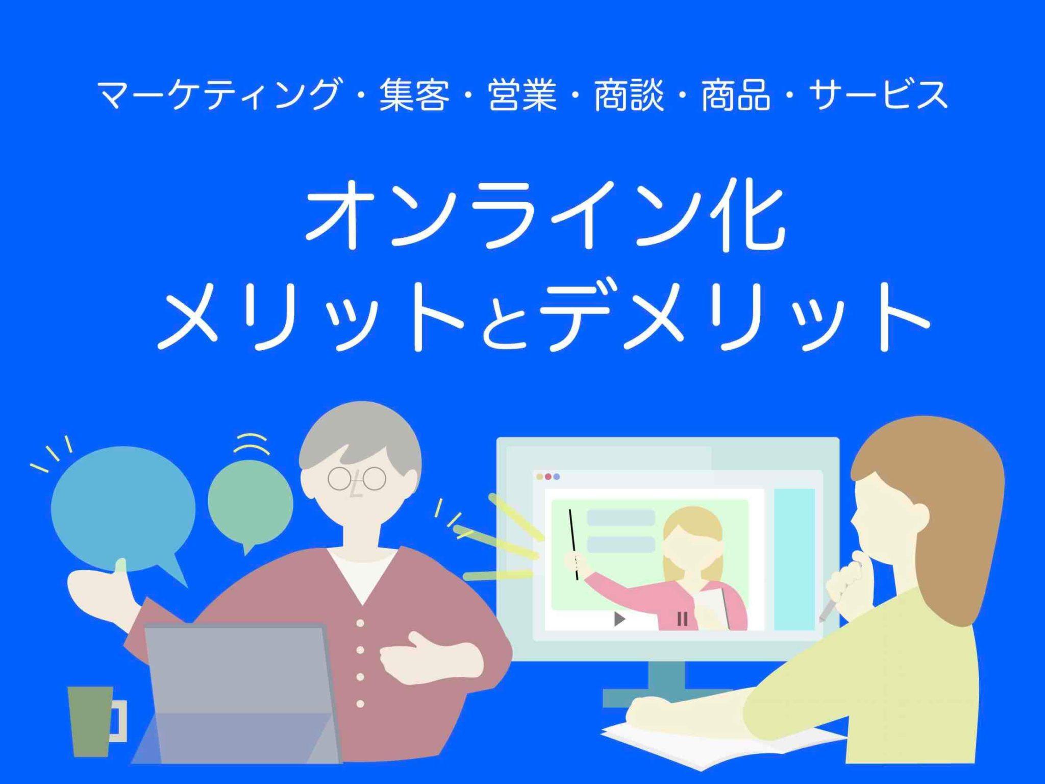 オンライン化のメリットとデメリット