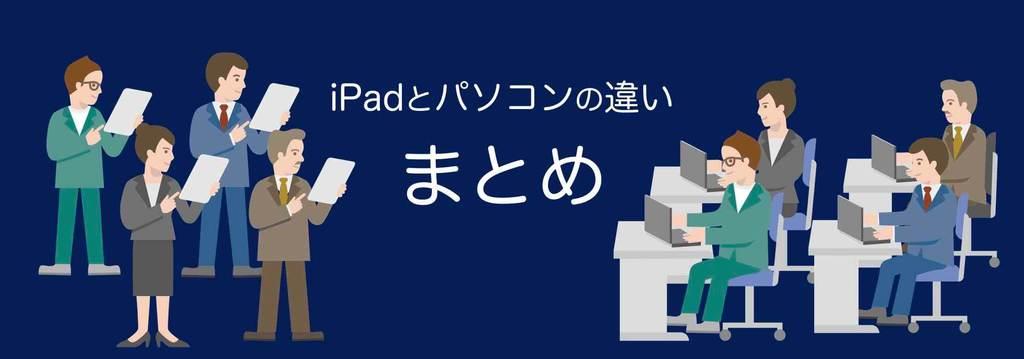 まとめ「iPadとパソコンの違い」