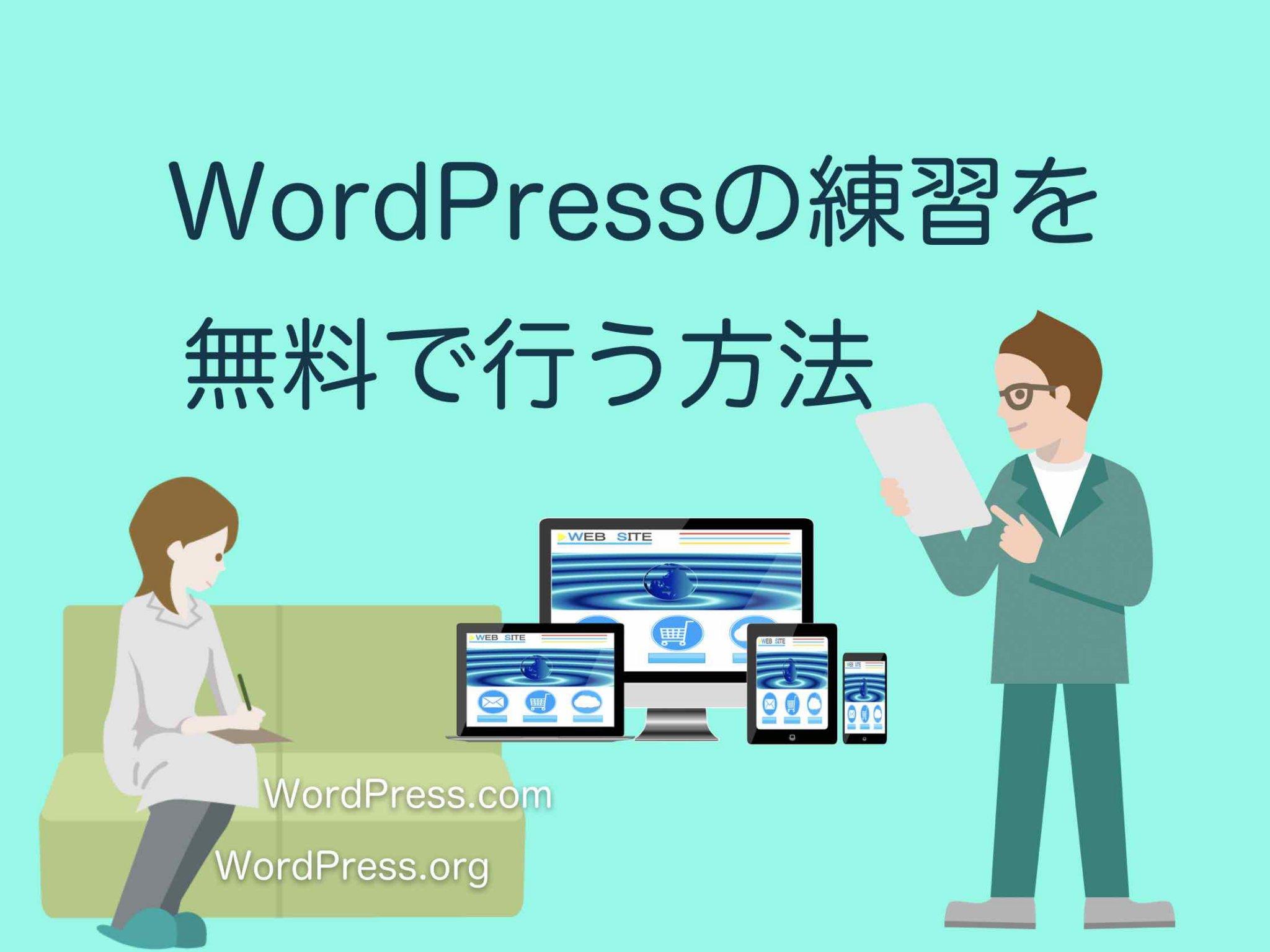 WordPress練習方法