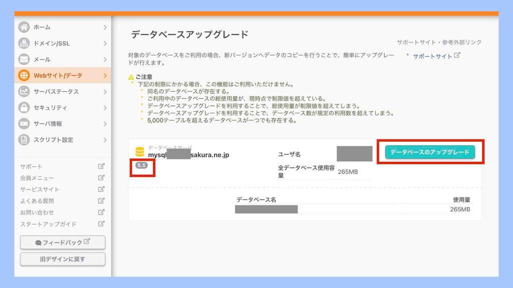 MySQL5.5のデータベースのアップグレードボタンを押す