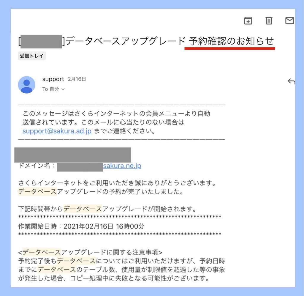 さくらのデータベースアップグレード予約が受付られた場合に送られてくるメールの例